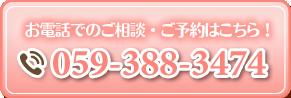 電話番号:059-388-3474